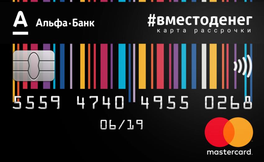 оставить заявку на кредитную карту в альфа банке онлайн заявка банк хоум кредит операции