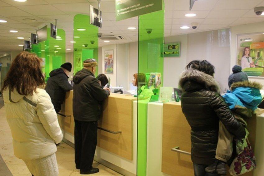 Узнать информацию в отделении сбербанка
