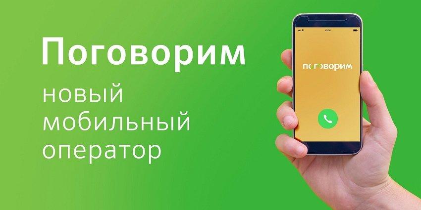 овый мобильный оператор Поговорим