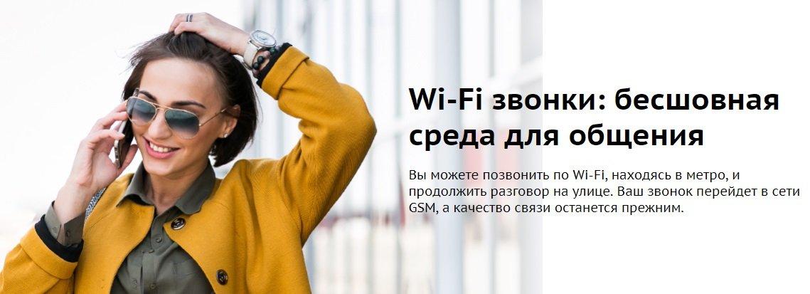 Звонки по Wi Fi