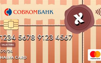 Условия по кредитной карте рассрочки Халва Совкомбанка