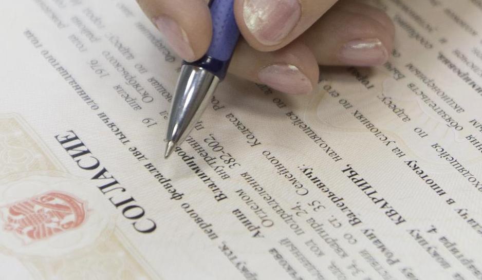 Согласие супруга(и) на предоставление имущества в залог