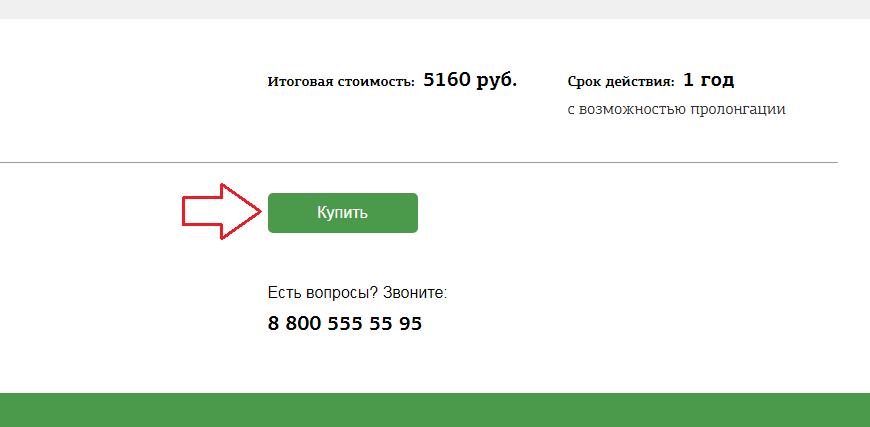 Кликнуть по кнопке Купить