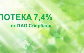 Условия ипотеки в Сбербанке под 7,5%