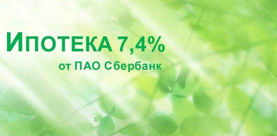 Ипотека в Сбербанке под 7,5%