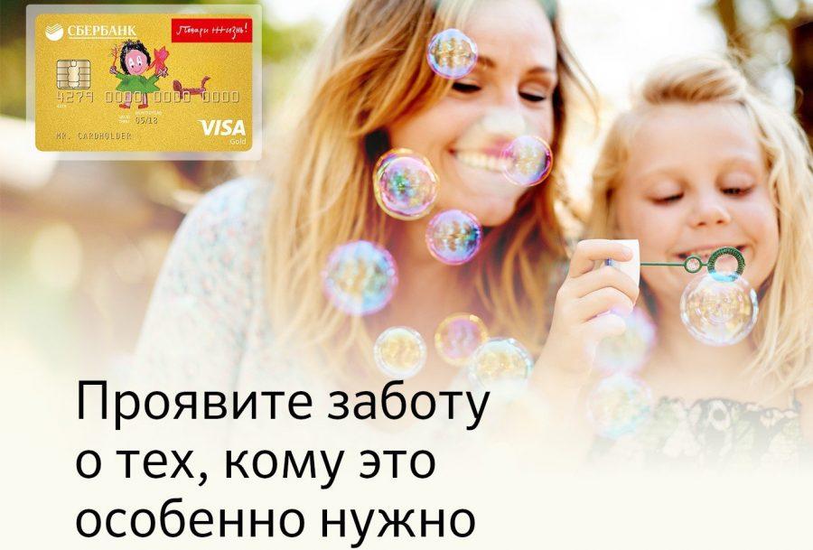 Кредитная карта «Подари жизнь»