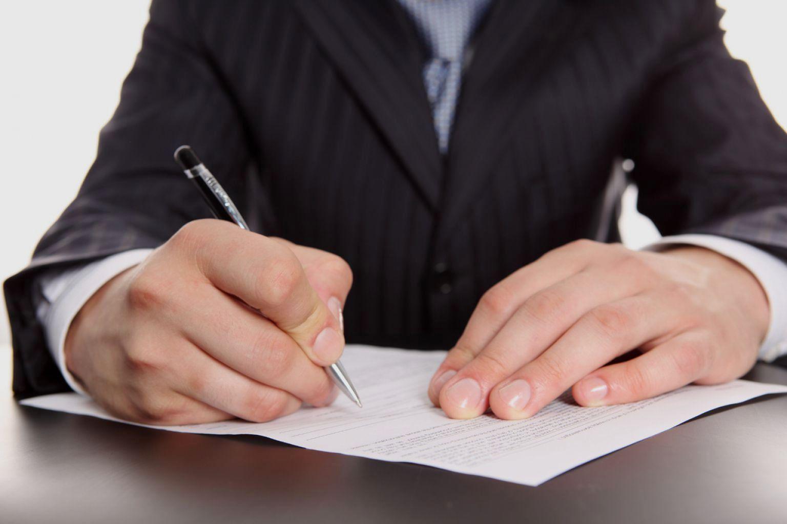 Письменная просьба в учреждение