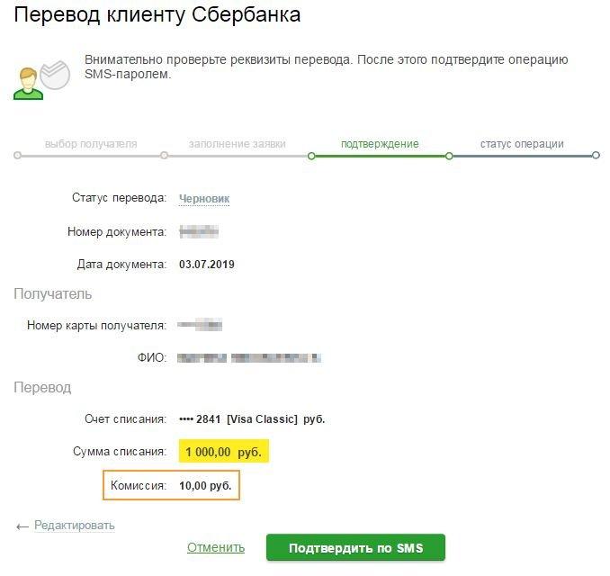 комиссия за перевод в другой банк