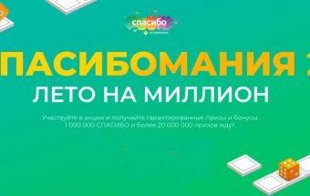 Бонусная игра Спасибомания 2 от Сбербанка России