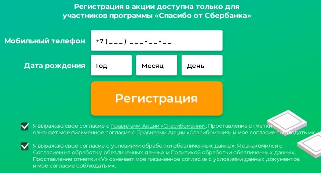 Регистрация в игре Спасибомания