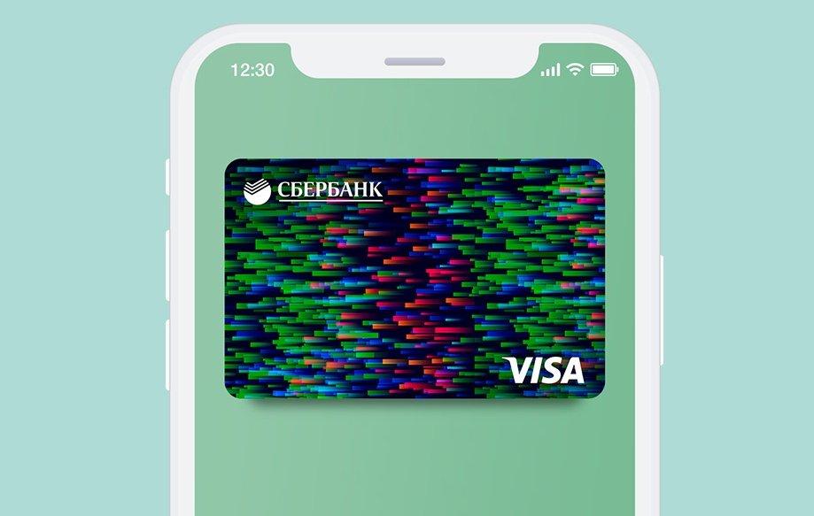 Цифровая карта Visa от Сбербанка
