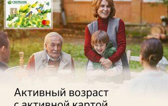 Условия программы для пенсионеров «Активный возраст»