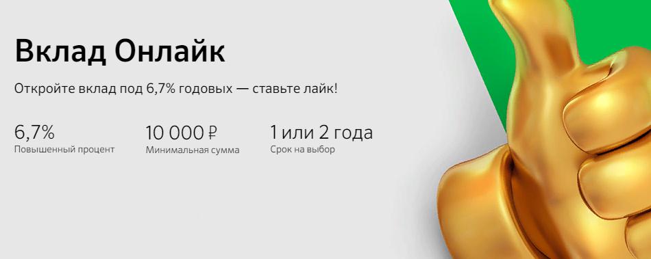 Открыть вклад Сбербанк Онлайк