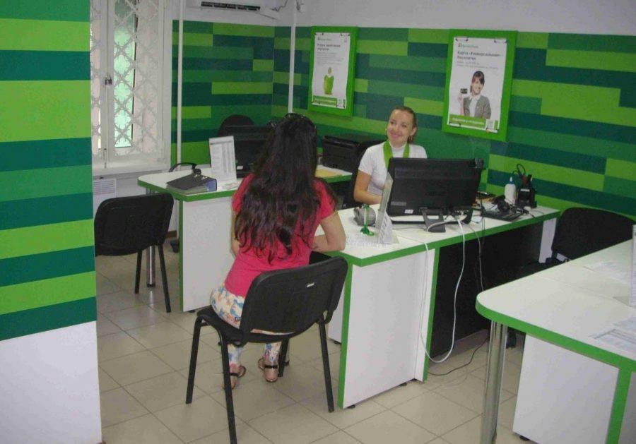 Посетить банковское отделение