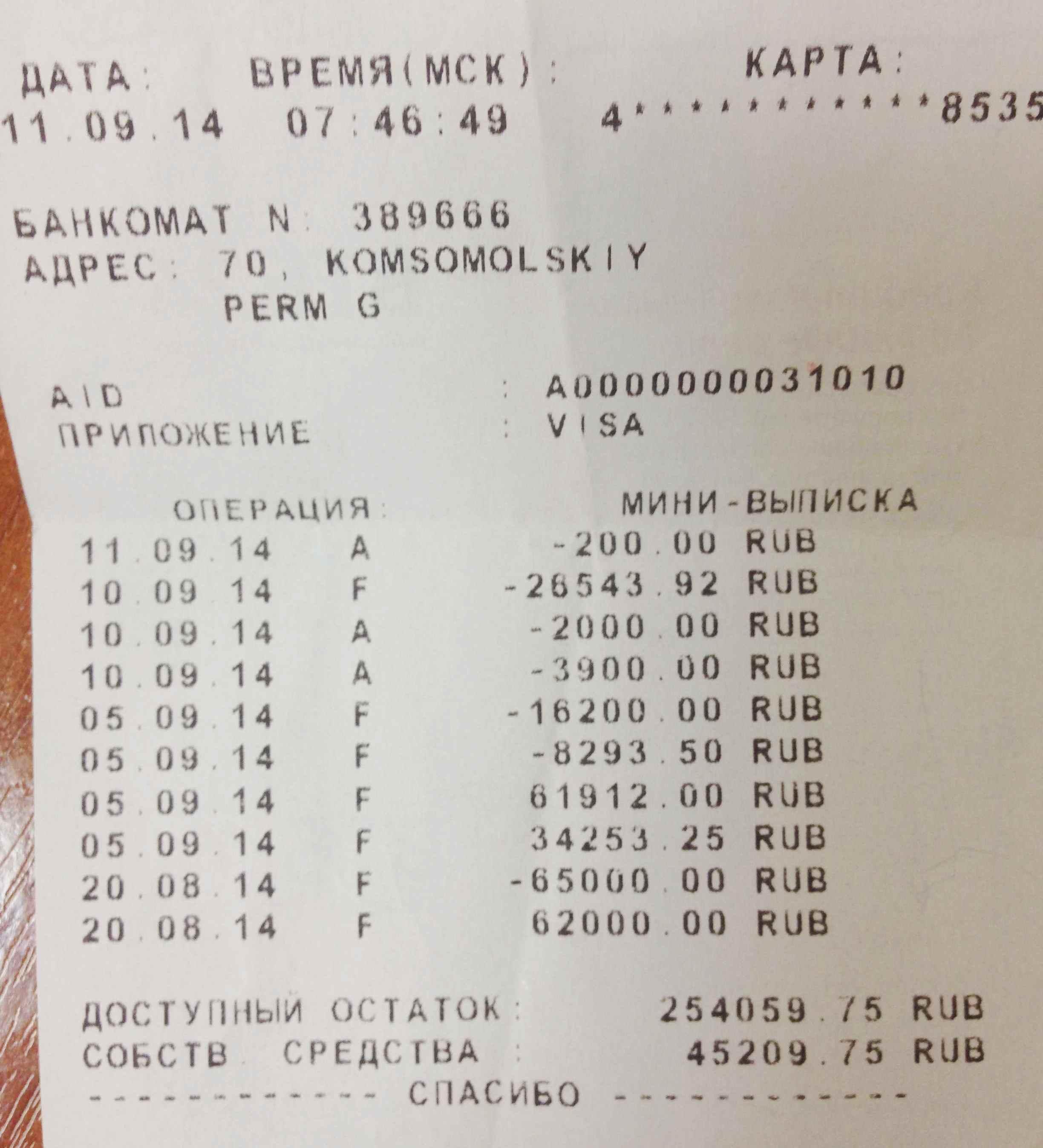 Выписка через банкомат Сбербанка