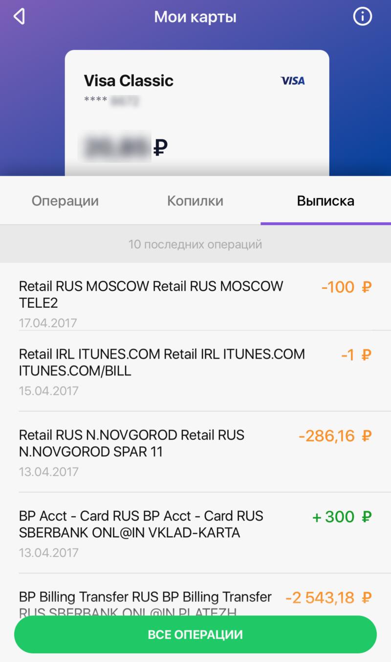 Выписка в мобильном приложении