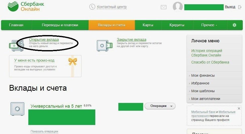 подать кредит через сбербанк онлайн хорошее качество