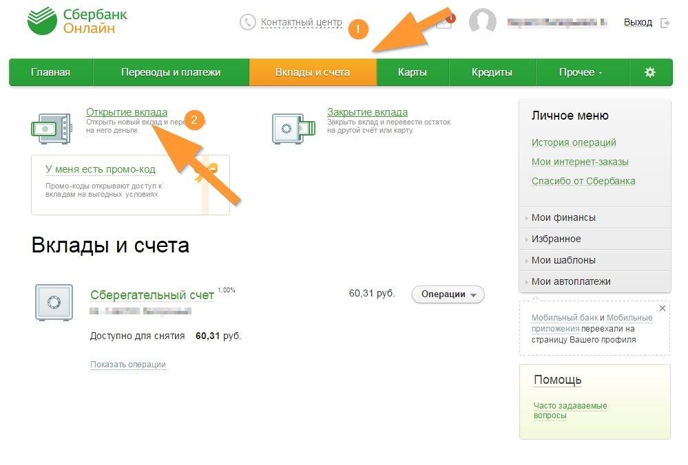 открыть вклад в Сбербанк Онлайк