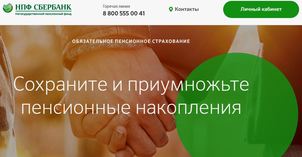 Перевод пенсии в НПФ Сбербанка