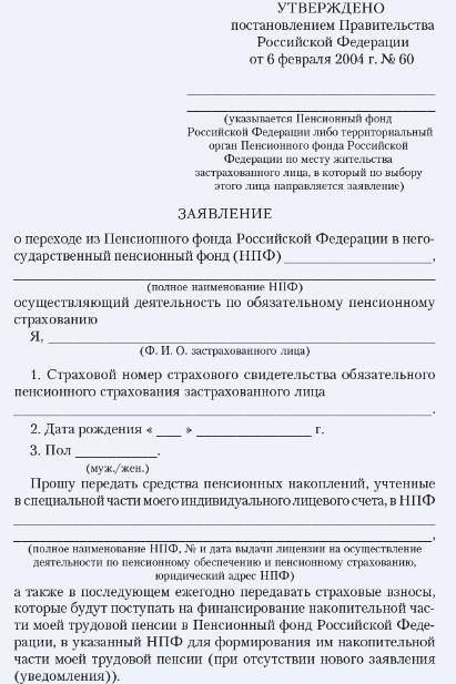 Заявление о переводе пенсии