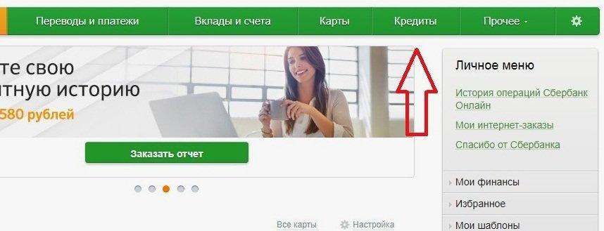 Погашение кредита в Сбербанк Онлайн