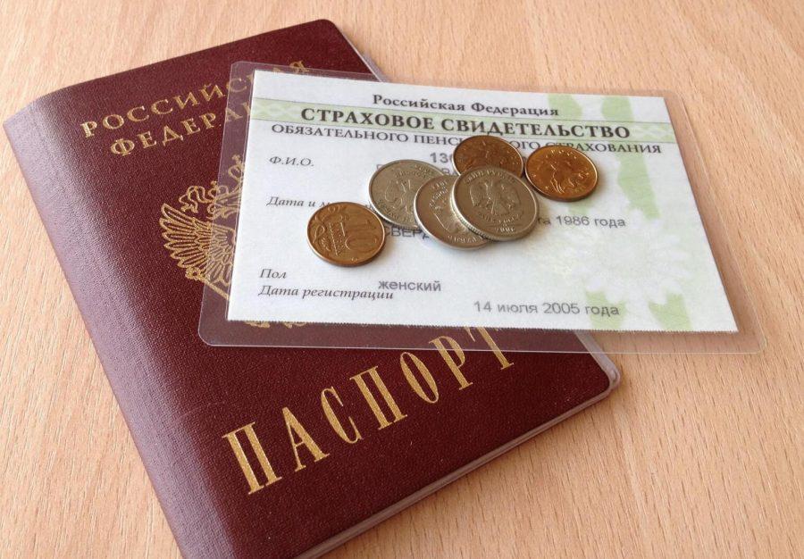 Паспорт и Снилс для оформления