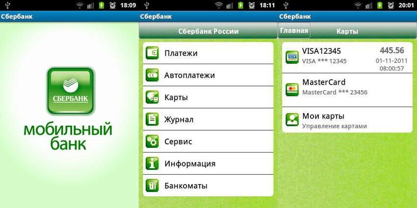 Приложение мобильный банк