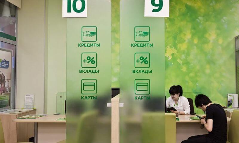 Обращение в офис банка