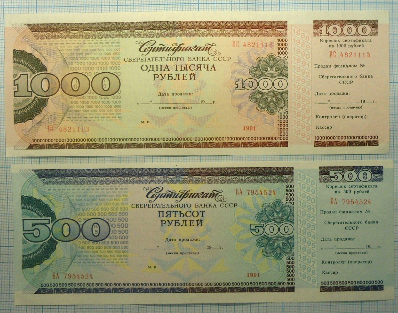 Сертификаты советского банка