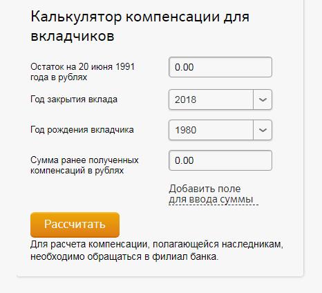 Калькулятор для расчета компенсации