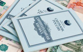 Где можно снять деньги со сберкнижки Сбербанка