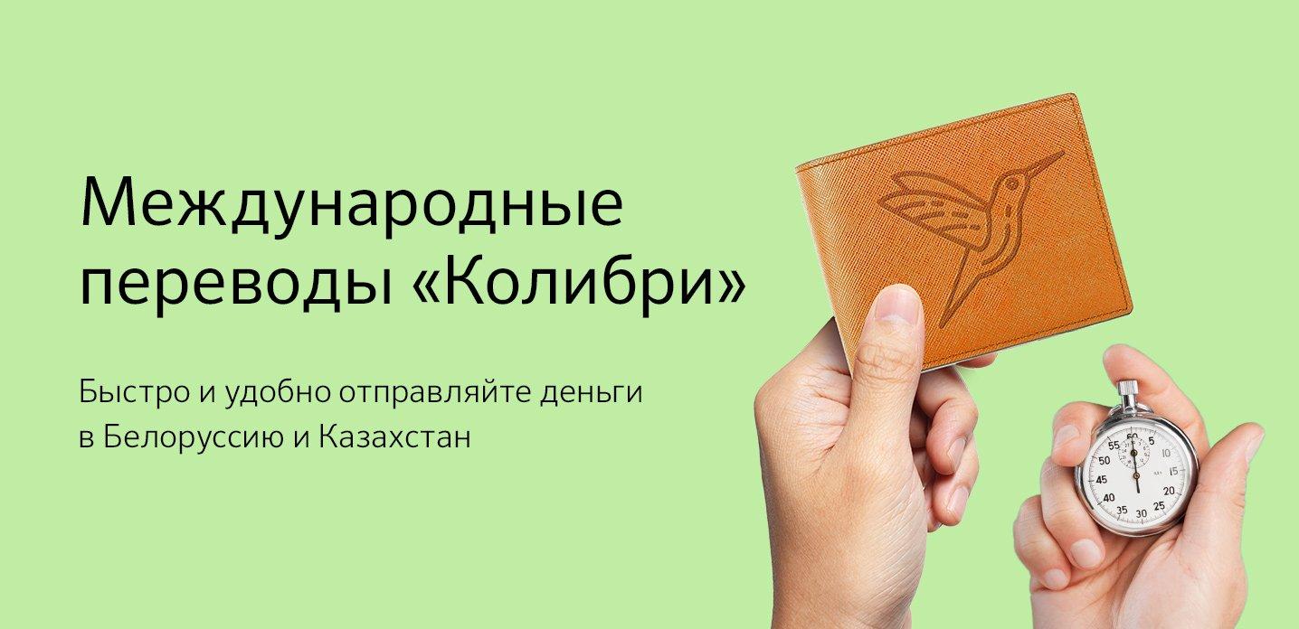 Международный перевод Колибри