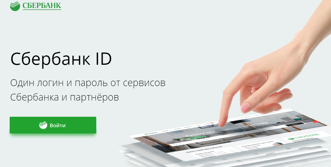 Что такое Сбербанк ID и как получить