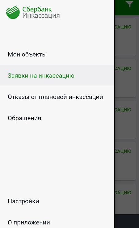 Сбербанк инкассация приложение