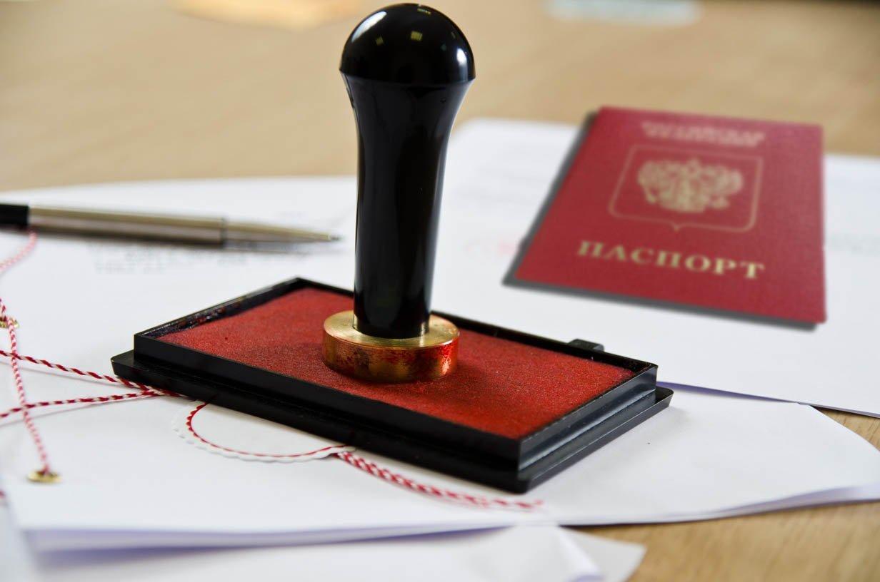 Регистрационный штамп в паспорт