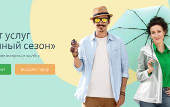 Тарифы на пакет услуг Удачный сезон от Сбербанка России