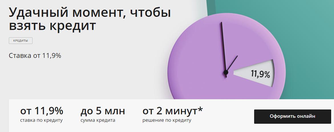 https://sbankin.com/wp-content/uploads/2019/03/usloviya-kredita-na-lyubye-tseli-ot-sberbanka-v-2019-godu1.png