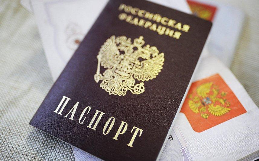 Паспорт гражданина для оформления