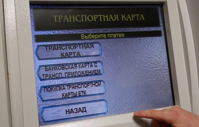 Пополнить карту через терминал