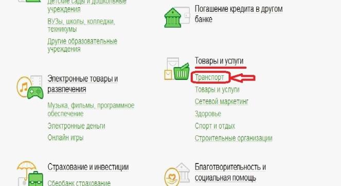 Сбербанк Онлайн пополнить карту