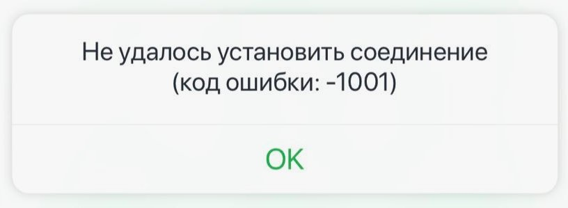 Ошибка в приложении банка
