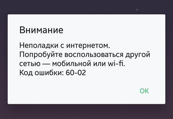 Код ошибки 60 02 в Сбербанк Онлайн