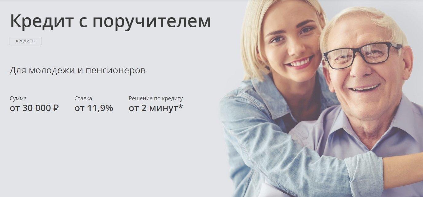 Кредит для пенсионеров и молодежи