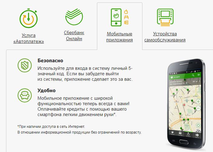 Платеж через мобильное приложение