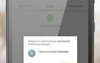 Как добавить отпечаток пальца в Сбербанк Онлайн
