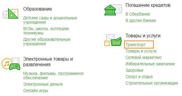 Как пополнить карту Тройка через Сбербанк онлайн