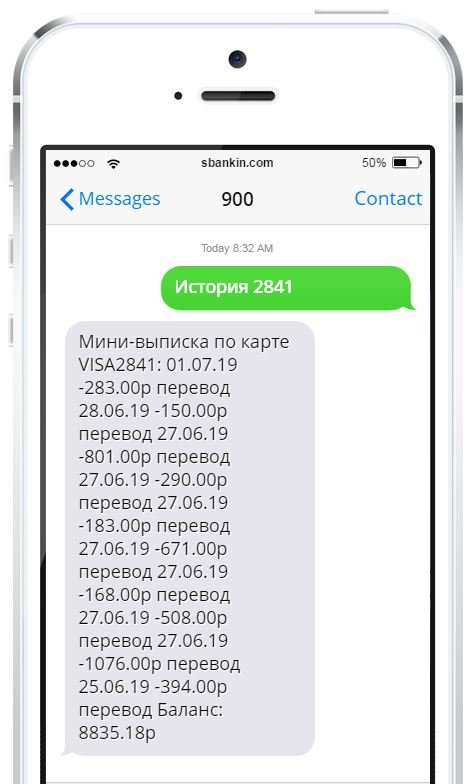 Выписка на мобильный телефон